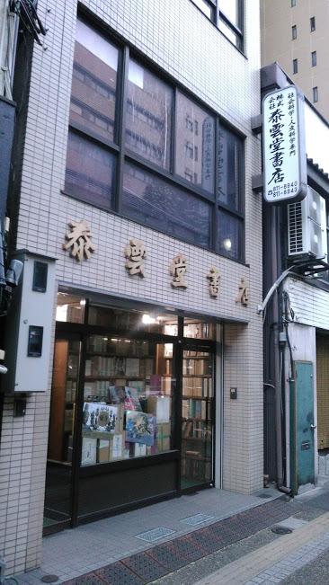 f:id:kokubunzaka:20190125134032j:plain