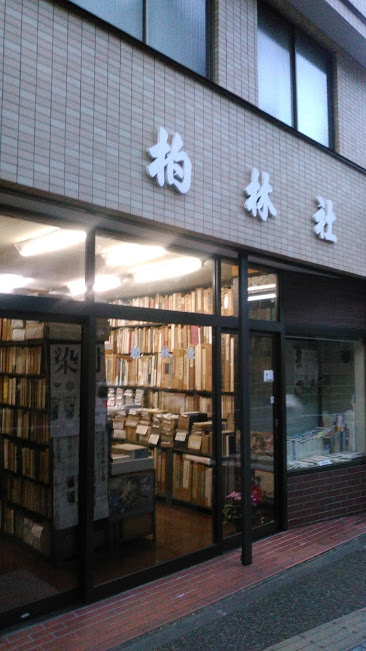 f:id:kokubunzaka:20190125134225j:plain