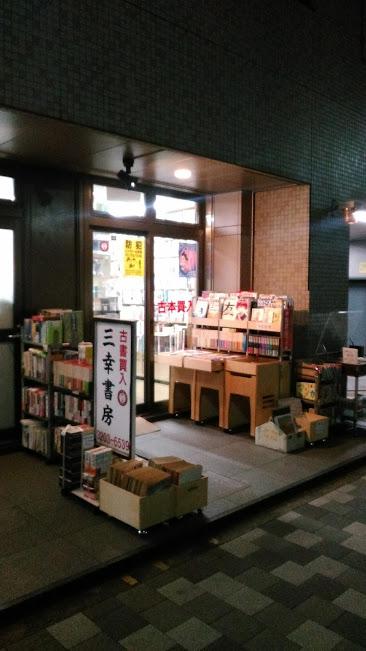f:id:kokubunzaka:20190127220659j:plain