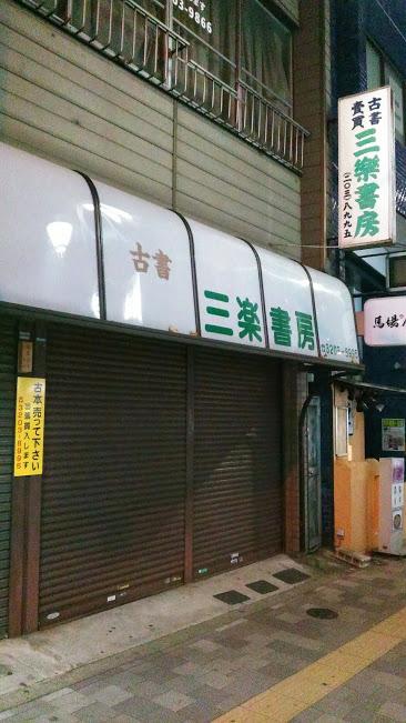 f:id:kokubunzaka:20190127223112j:plain