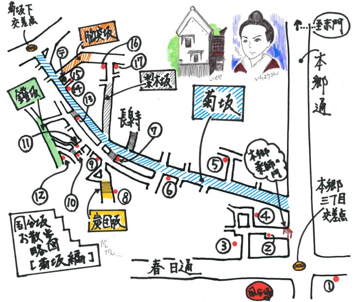 菊坂お散歩マップ(国分坂略図)