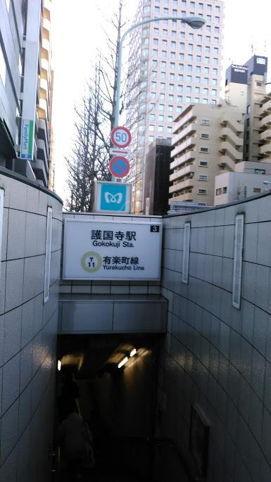 f:id:kokubunzaka:20190204214847j:plain
