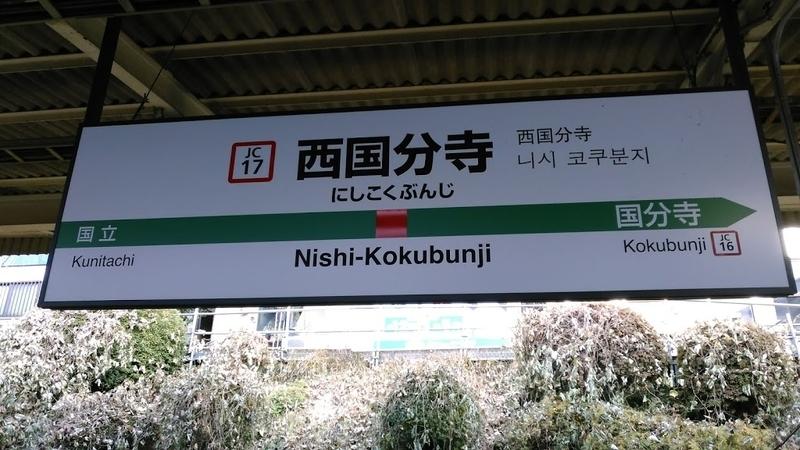 f:id:kokubunzaka:20190315161706j:plain