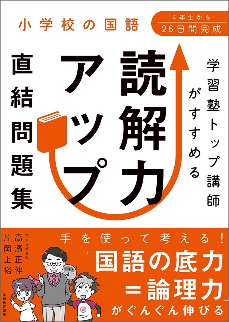 f:id:kokugo-juku-tsukuba:20171212133055j:plain