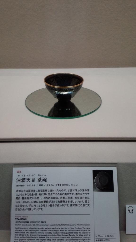 f:id:kokuhou:20170813211406j:plain