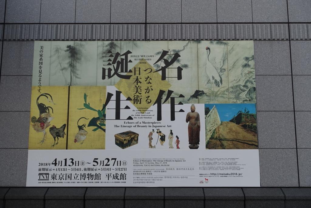 f:id:kokuhou:20180429084425j:plain