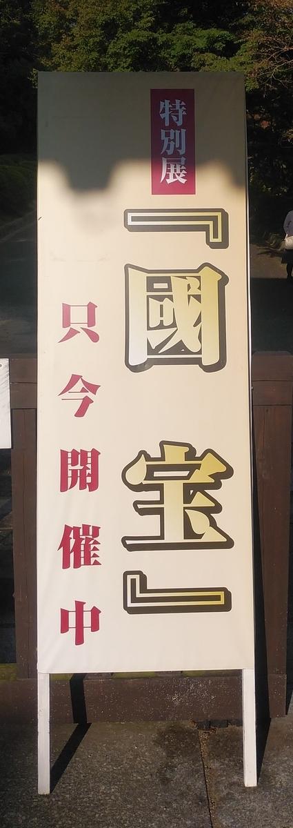 f:id:kokuhou:20191207144159j:plain