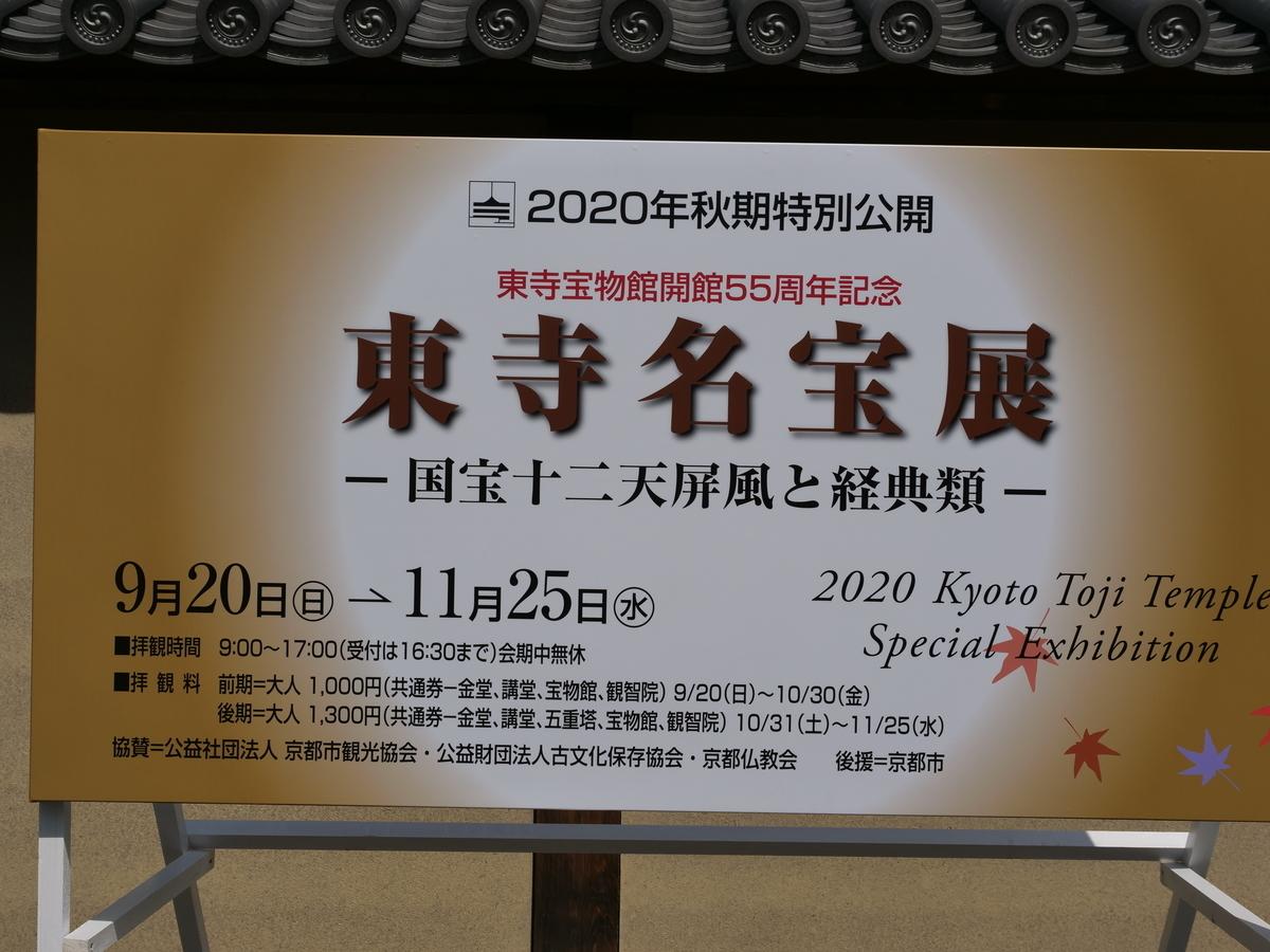 f:id:kokuhou:20200922195219j:plain
