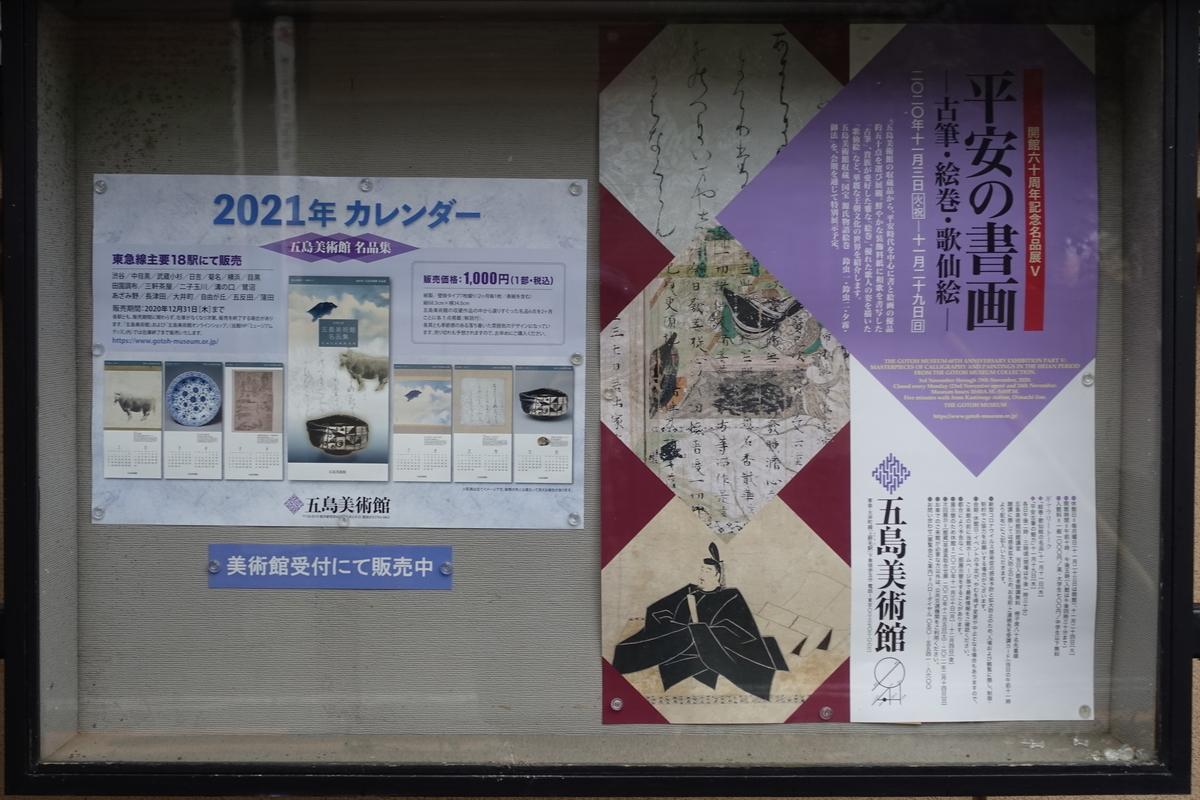 f:id:kokuhou:20201128085124j:plain