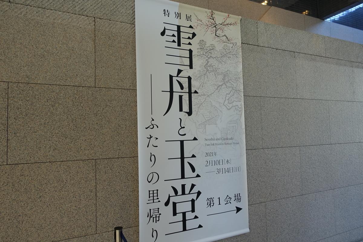 f:id:kokuhou:20210303200235j:plain