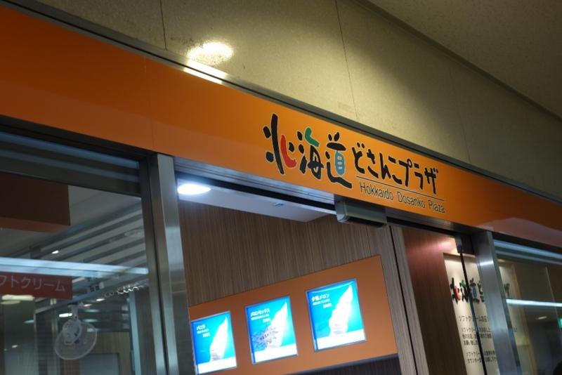f:id:kokunai3333:20150826091401j:image:w440