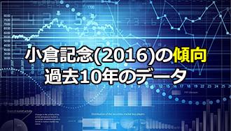 小倉記念(2016)の傾向、過去10年のデータ