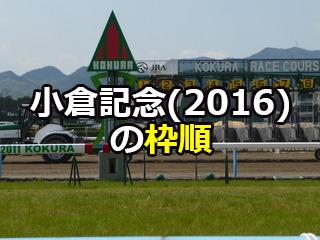 小倉記念(2016)の枠順