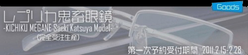 f:id:kokuriko-fufu:20110217170355j:image