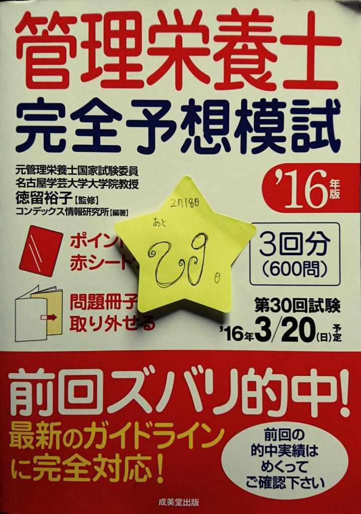 f:id:kokushi30:20170218200026j:plain