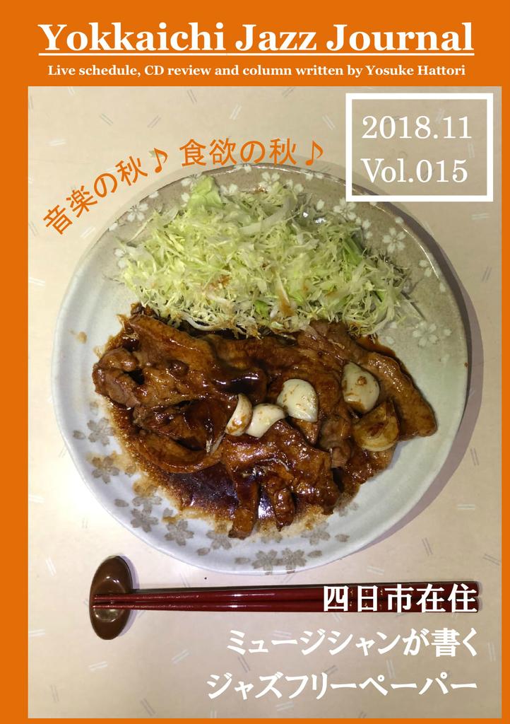 f:id:kokusimusou444:20181031010655j:plain