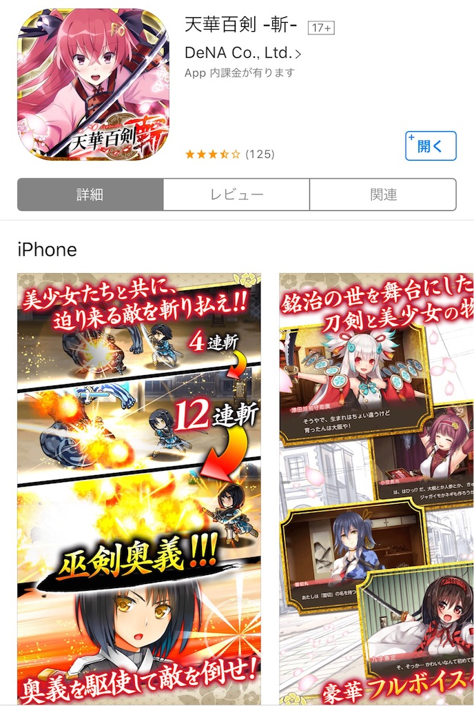 f:id:kokuyou_game:20170508003505j:image