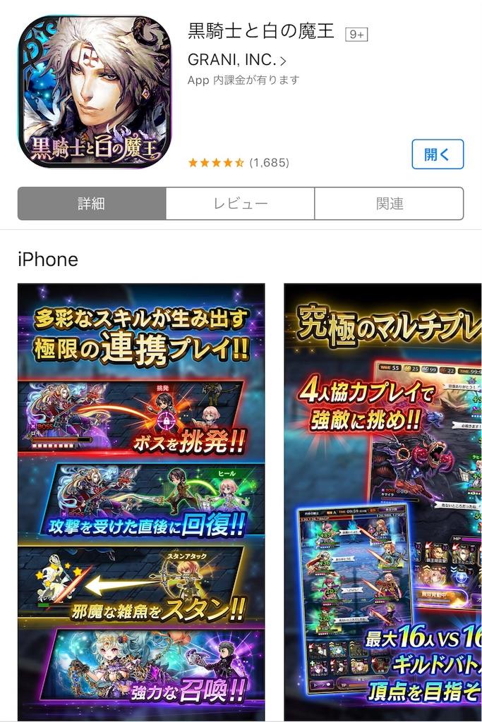 f:id:kokuyou_game:20170508005919j:image
