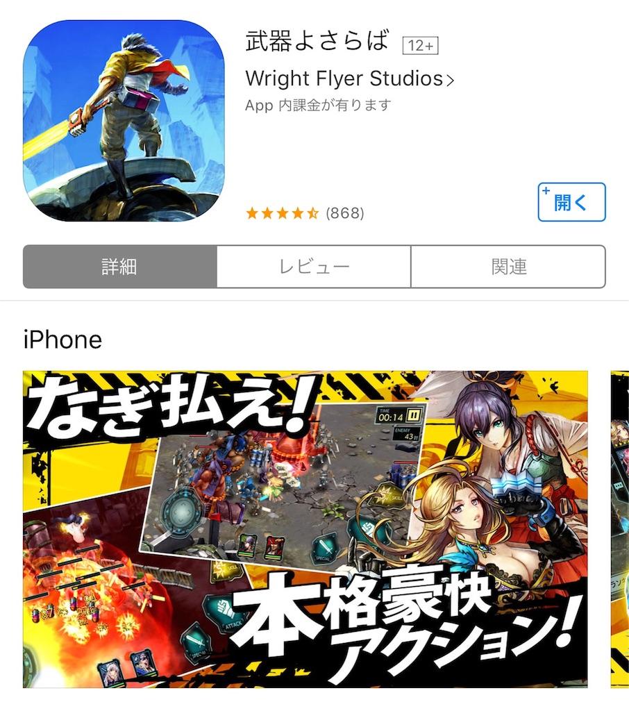 f:id:kokuyou_game:20170514112905j:image