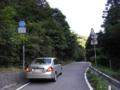 兵庫県道308号 曽地中三田線