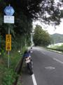 兵庫県道143号 加美八千代線