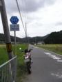兵庫県道541号 神池寺線