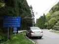 鳥取県道256号 陸上岩井線
