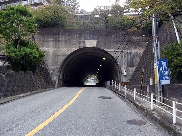 新有馬隧道