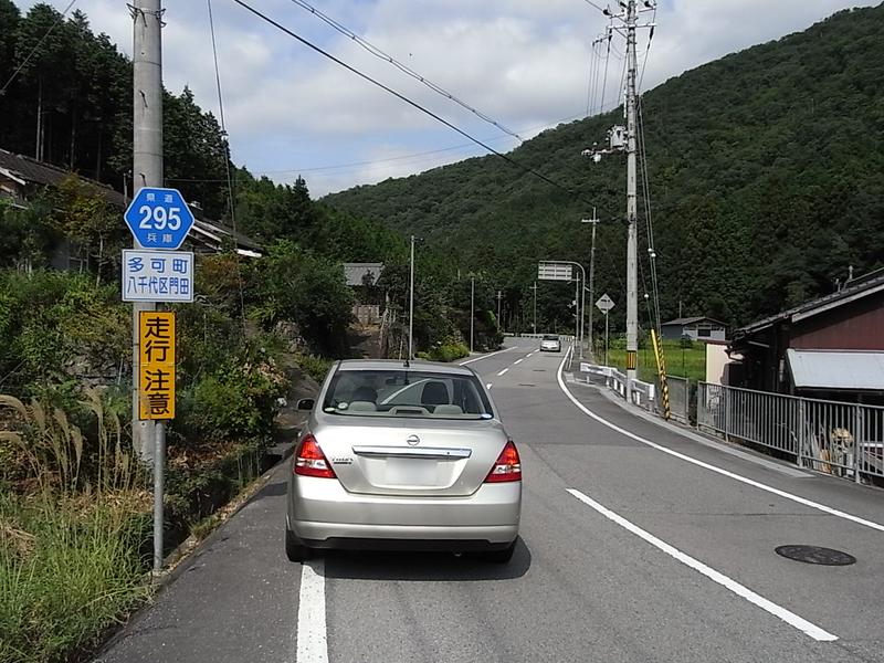 兵庫県道295号 八千代中線