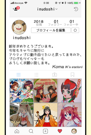 f:id:koma-chi:20180101204840p:image