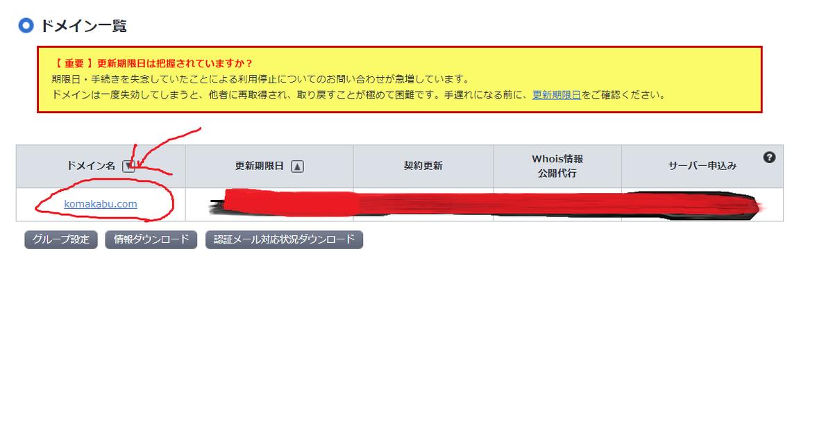 f:id:koma-musume-kabutomushi:20190906201641p:plain