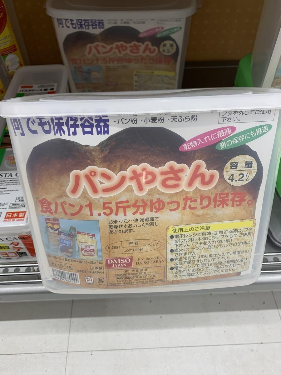 f:id:koma-musume-kabutomushi:20190911165308j:plain