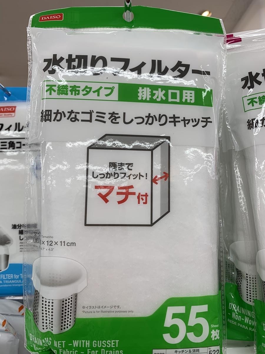 f:id:koma-musume-kabutomushi:20190911165352j:plain