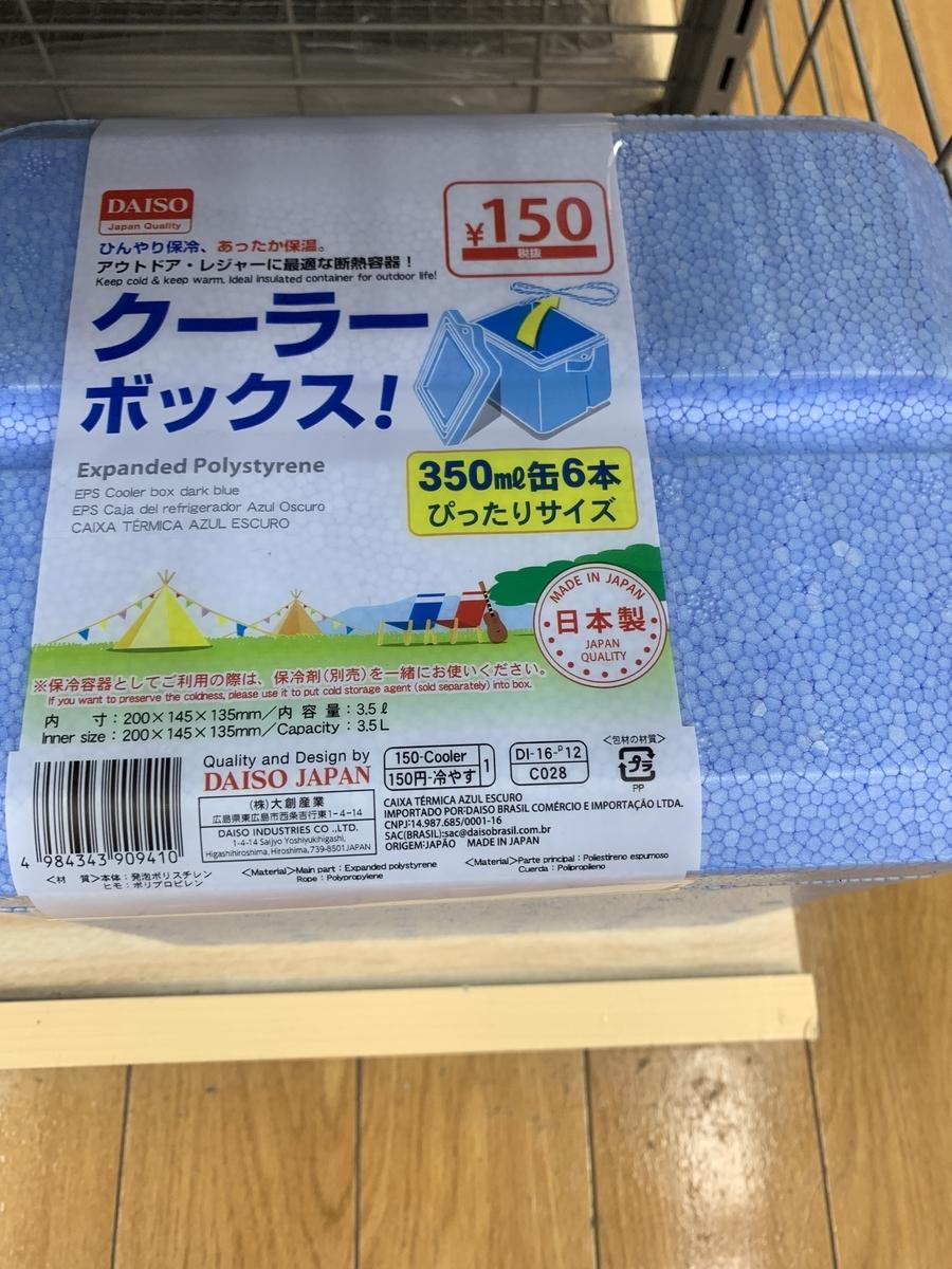 f:id:koma-musume-kabutomushi:20190911165759j:plain