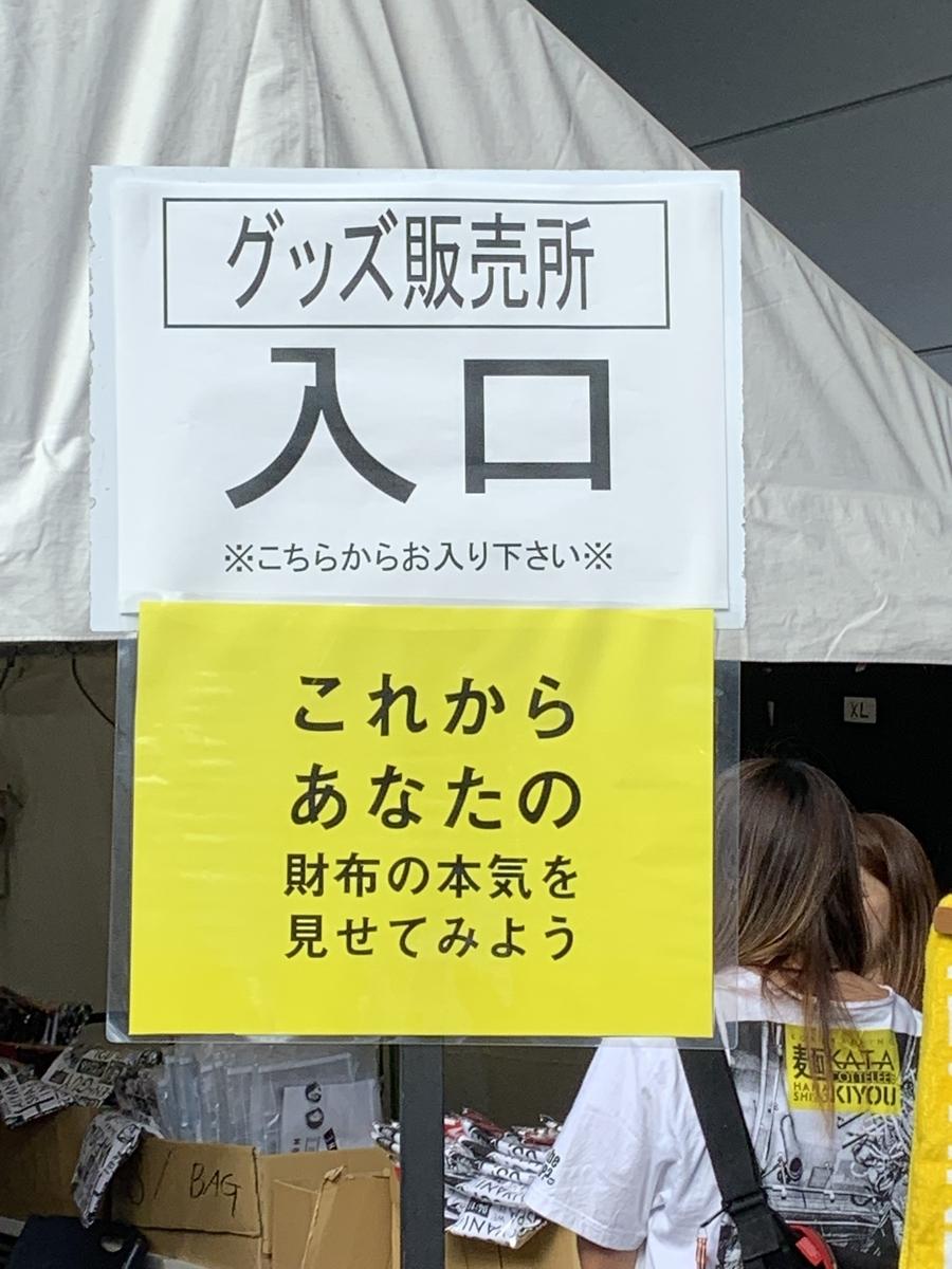 f:id:koma-musume-kabutomushi:20190926012118j:plain