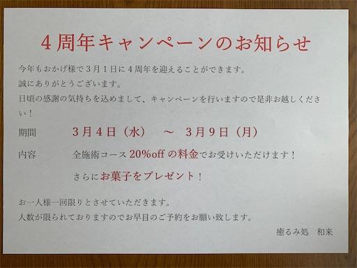 f:id:komachi0410:20200116112047j:image