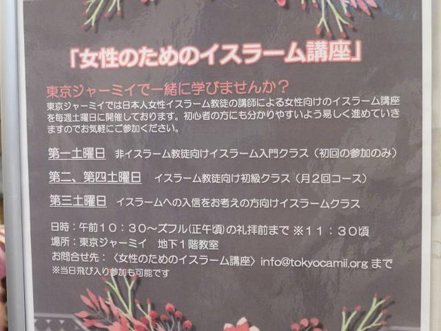 東京ジャーミィのイスラム入門の貼り紙