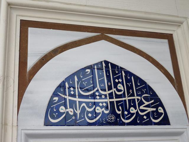 東京ジャーミィの壁に書かれたアラビア語