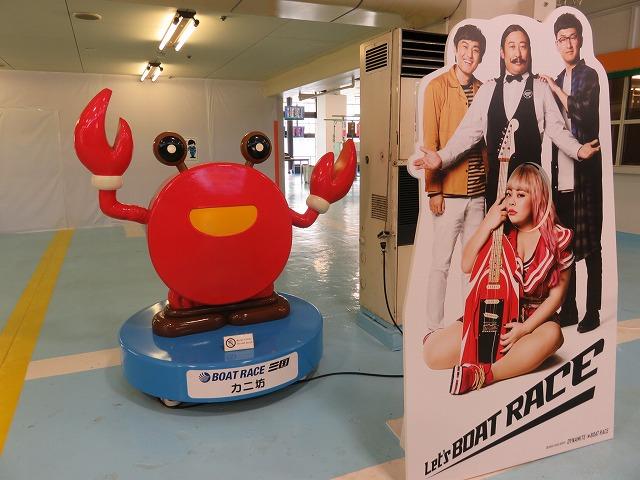 三国競艇場のマスコットキャラクターカニ坊