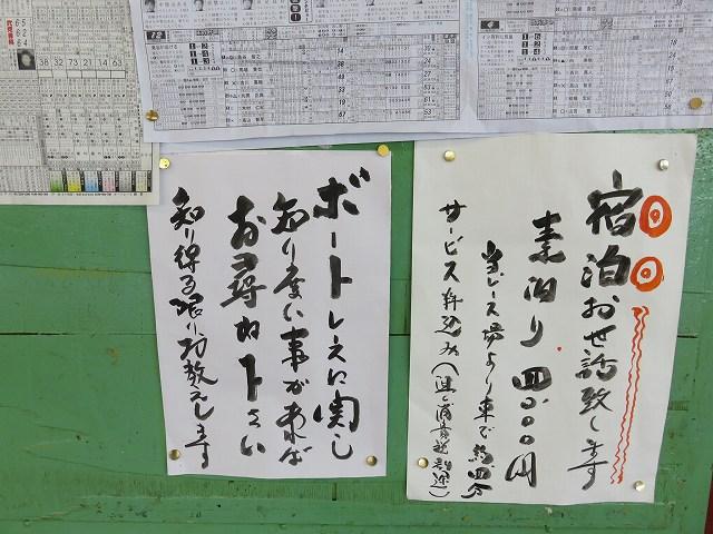 三国競艇場の予想屋「福ちゃん」