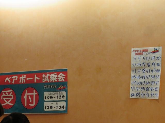 戸田競艇場ペアボート受付カウンター