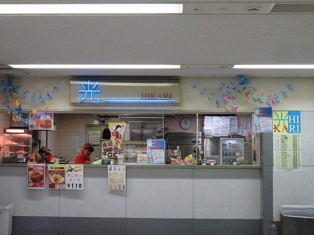 戸田競艇場1階売店「光」