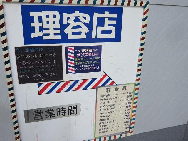戸田競艇場1階理容店