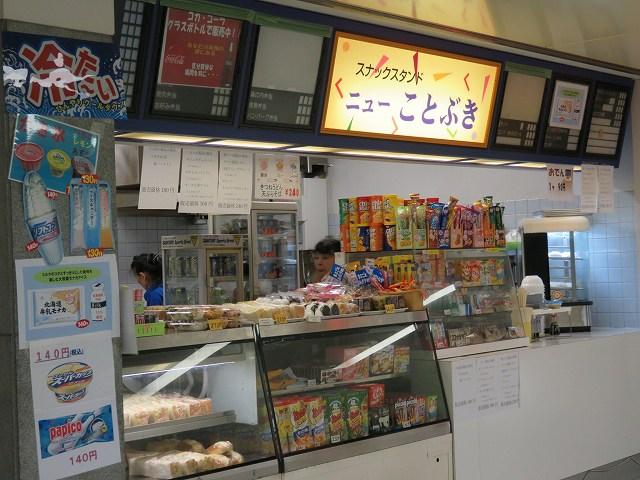 戸田競艇場2階売店「ことぶき」