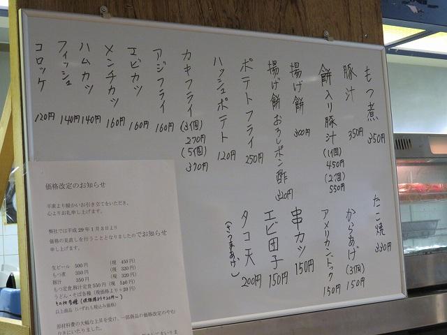 戸田競艇場2階売店「ドルフィン」のメニュー