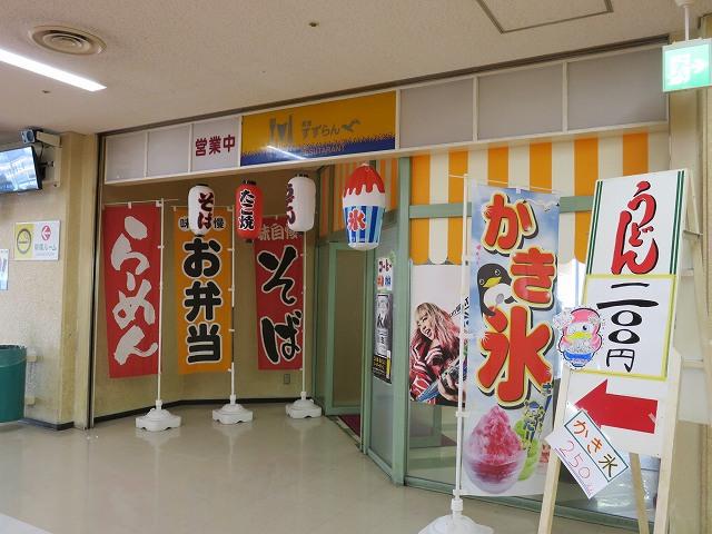 児島競艇場3階食堂「すずらん」