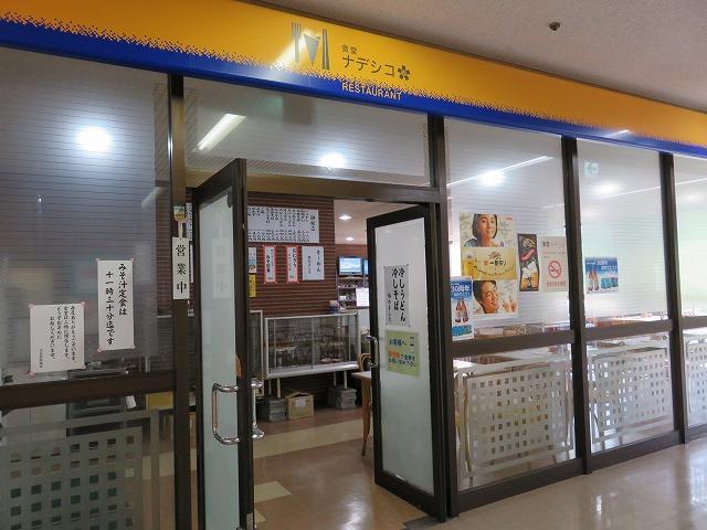 児島競艇場3階食堂「ナデシコ」