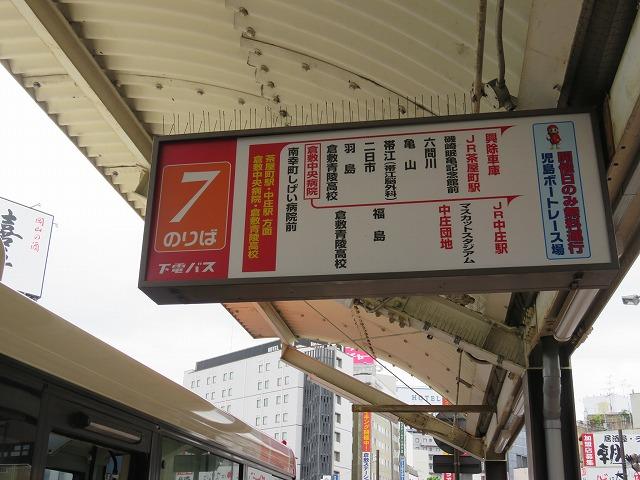 倉敷駅南口7番乗り場競艇場行き