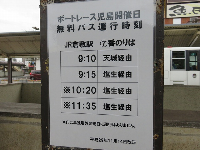 倉敷駅発、児島競艇場駅行きバス時刻表
