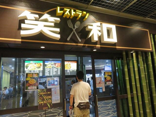 江戸川競艇場1階レストラン「笑和」